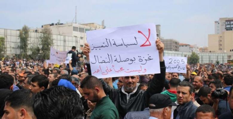 الهيئة المستقلة تدعو الحكومة لصرف رواتب موظفي غزة