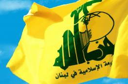 """شروط """"حزب الله"""" لتشكيل الحكومة اللبنانية"""