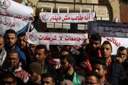 """طلاب """"القدس"""" يوصدون أبوابها رفضًا لرفع الرسوم"""