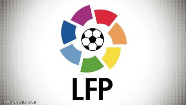 القضاء الإسباني يحسم نزاع مواعيد مباريات الدوري