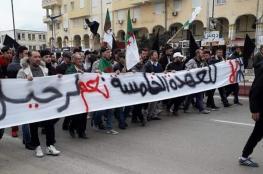 مظاهرات في العاصمة الجزائرية والشرطة تفرق المحتجين