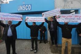 """إضراب شامل في مرافق """"الأونروا"""" بغزة اليوم"""