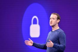 ثغرة جديدة في فيسبوك تهدد خصوصية 14 مليون مستخدم