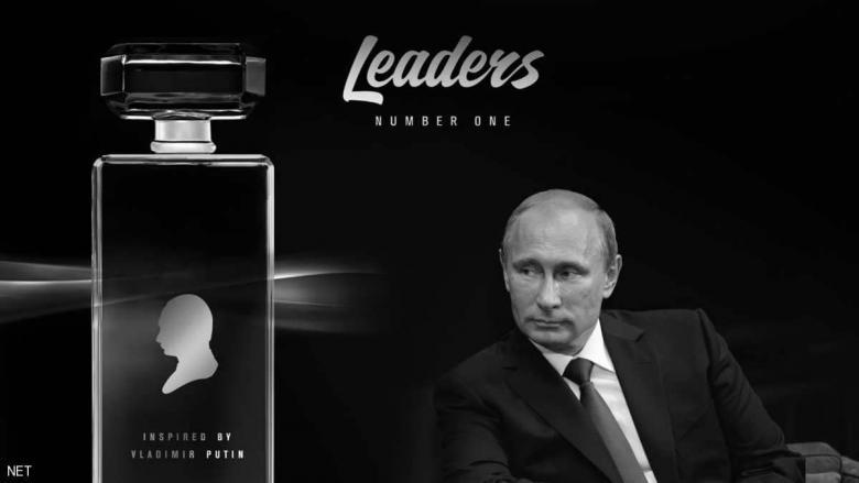 بوتن على زجاجة عطر.. والكرملين يحذر