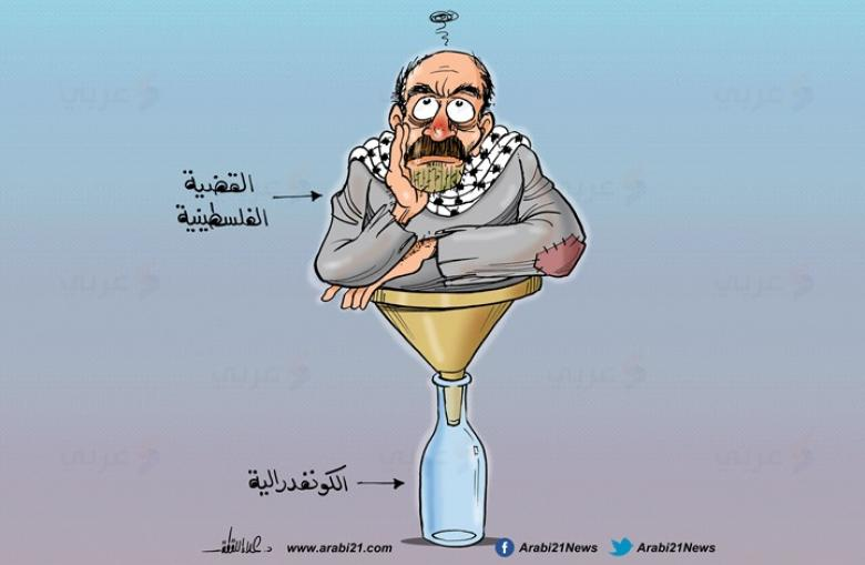 القضية الفلسطينية والكونفدرالية ..
