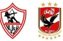 الاتحاد المصري يحدد موعد مباراة الأهلي والزمالك المؤجلة