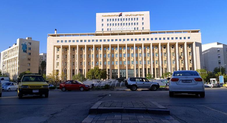 أول إعلان من هذا النوع في تاريخ مصرف سوريا المركزي