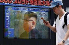 اجتماع عاجل لمجلس الأمن بعد صاروخ كوري في سماء اليابان