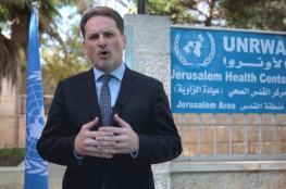مفوض الأونروا يقدم وعدًا للاجئين الفلسطينيين