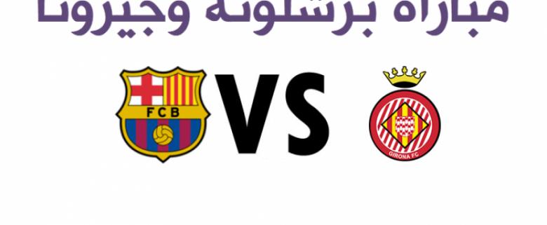 برشلونة وجيرونا بث مباشر
