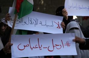 أهالي شهداء غزة يحتجون على قرار عباس قطع رواتبهم