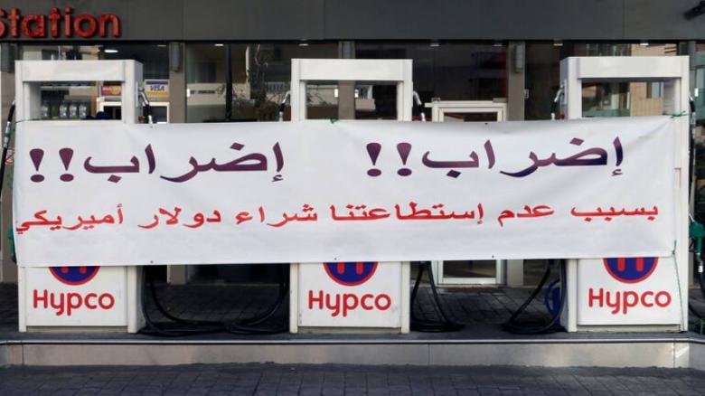 لبنان: محطات الوقود تعلق إضرابها بدءا من الليلة