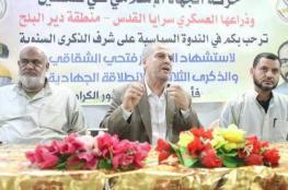 حركة الجهاد الإسلامي تحيي ذكرٍى الشقاقي بدير البلح