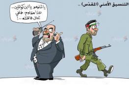 التنسيق الأمني مصلحة فلسطينية