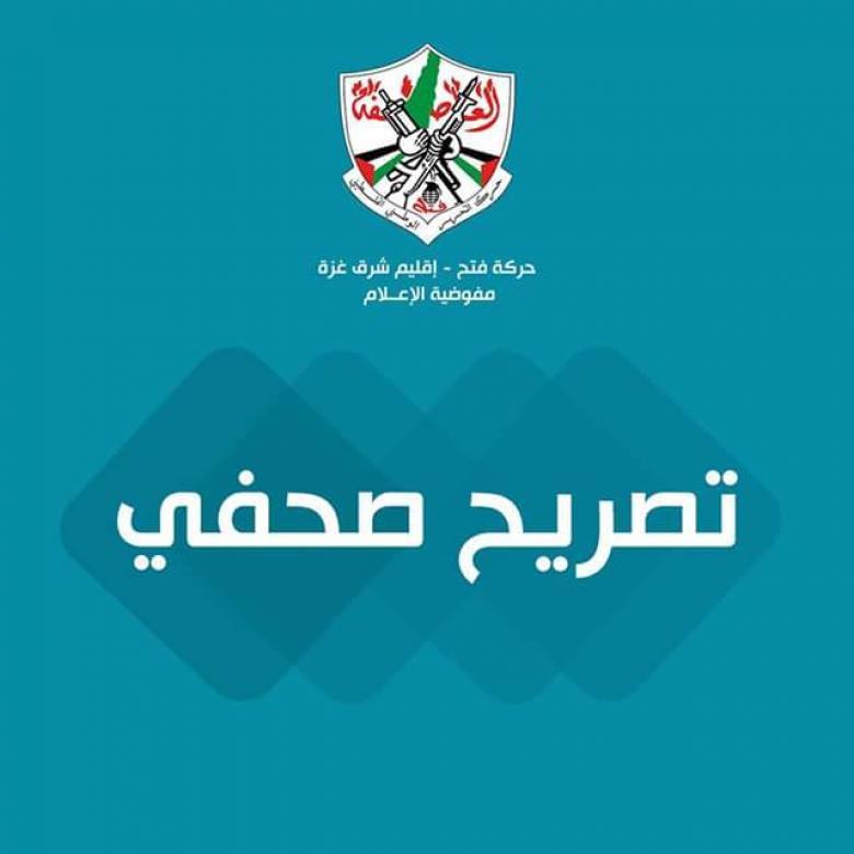 """"""" فتح"""" أمامنا مشوار طويل وصعب من الصمود والمقاومة"""