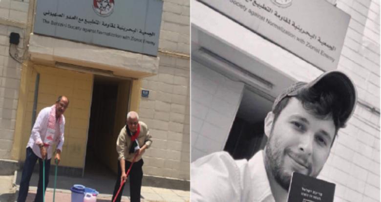 """بحرينيون """"يطهرون"""" الجمعية البحرينية لمكافحة التطبيع من صحفي إسرائيلي"""