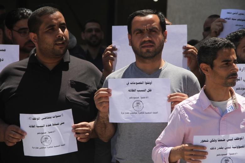 وقفة احتجاجية لموظفي غزة أمام وزارة المالية للمطالبة بصرف راوتبهم