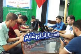 """نشطاء حماس يغردون على وسم """"#قدسنا_لا_اورشليم"""""""