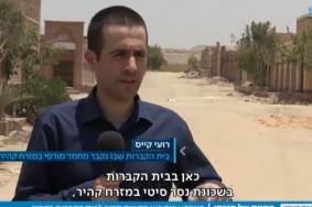 قناة إسرائيلية تبث تقريراً من مكان دفن الرئيس مرسي