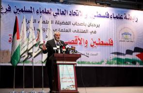 ملتقى علماء فلسطين الدولي الأول