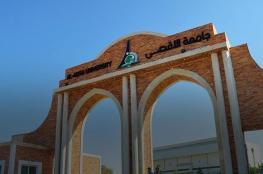 """إعلان هام من """"الأقصى"""" لموظفي غزة للاستفادة من مستحقاتهم"""