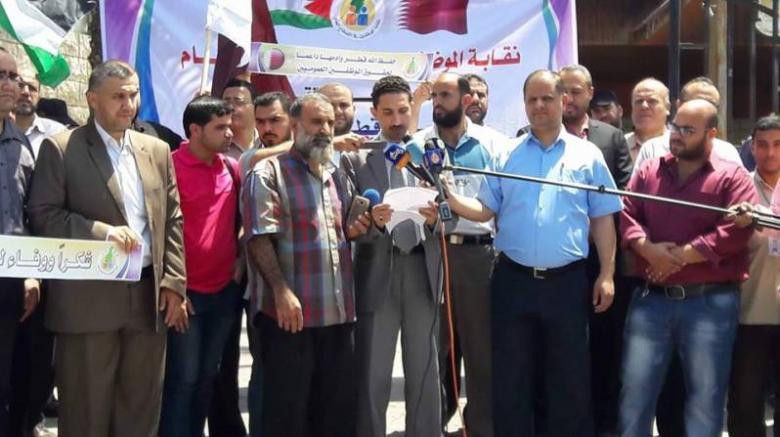 نقابة الموظفين بغزة تعلن عن تعليق الدوام غدا