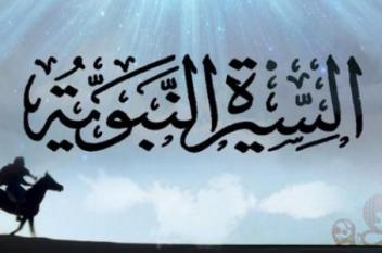 (السيرة النبوية – الصحوة – النهضة) 10: فوائد المنهجية النظرية