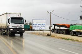 الاحتلال يقرر فتح معبر كرم أبو سالم بشكل طبيعي غداً