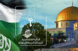 الجالية الفلسطينية في السعودية : ما يجري في القدس أعمال عدوانية
