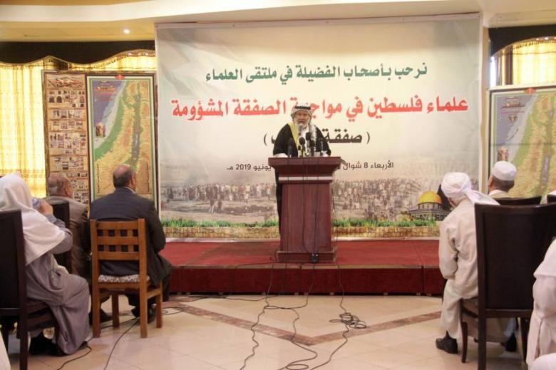 علماء فلسطين: ورشة البحرين جريمة تهدف لتصفية القضية الفلسطينية
