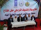 نماء  تفتتح محطة تحلية مياه جديدة  شمال قطاع غزة