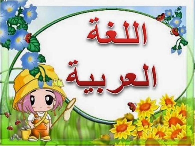 اللغة العربية والمهجر الثالث