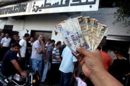 """""""مالية غزة"""" تصرف سلفة مالية لموظفين قُطعت رواتبهم"""