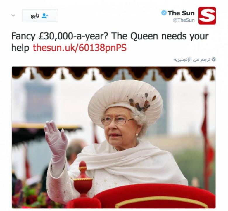 إليزابيث الثانية تبحث عن موظف بأجر 40 ألف دولار