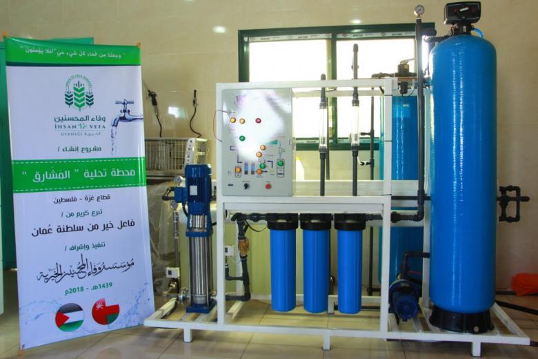 """""""وفاء المحسنين"""" تفتتح محطة تحلية المياه شرق غزة"""