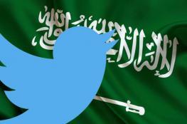 """""""تويتر"""" تعلّق على تجنيد السعودية جواسيس داخلها"""