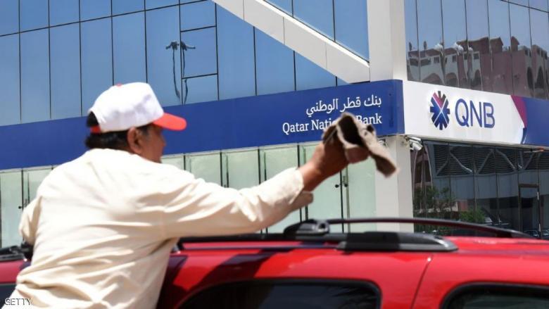 بلومبرغ: المركزي القطري يعترف بأزمة السيولة