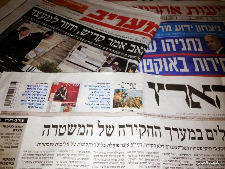 أبرز عناوين المواقع والصحف العبرية اليوم الأربعاء