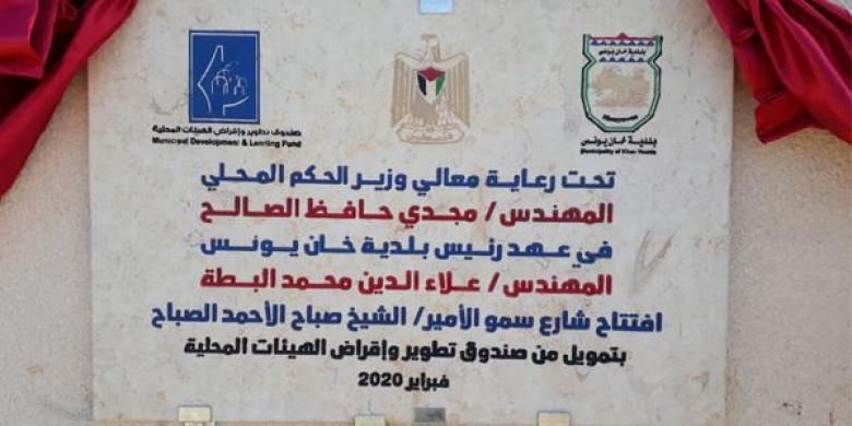 بلدية خان يونس تُطلق اسم أمير الكويت والغانم على شارعين رئيسين