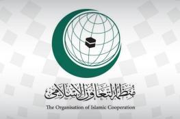 """""""التعاون الإسلامي"""" تدين قرار إسرائيل بناء 2300 وحدة استيطانية جديدة"""