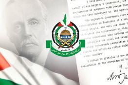 حماس: وعد بلفور وصفقة القرن وجهان لجريمة واحدة