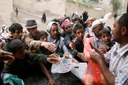 الأمم المتحدة: ثلث اليمن على شفير المجاعة