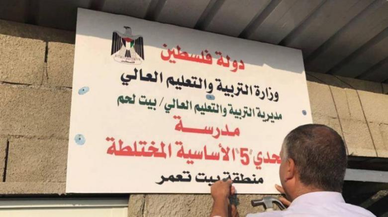 مستوطنون يقتحمون مدرسة شرق بيت لحم