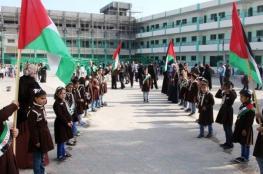 التعليم بغزة تعلن طبيعة الدوام غدا بعد يومين من التصعيد الإسرائيلي
