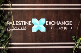 انخفاض مؤشر بورصة فلسطين بنسبة 1%