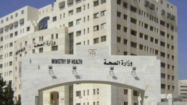 تنويه هام من وزارة الصحة للمواطنين