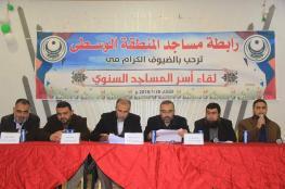رابطة مساجد الوسطى تنظم لقائها السنوي لأسر المساجد