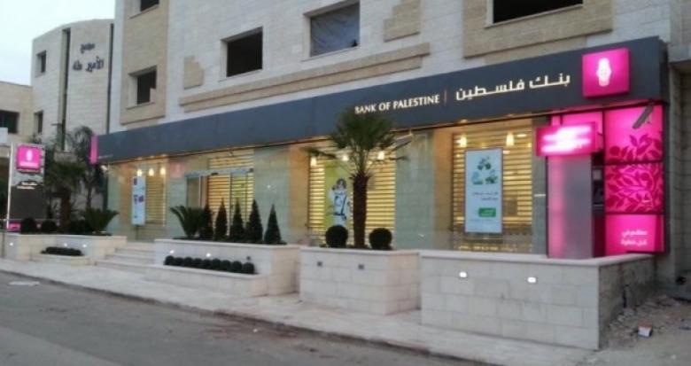 بنك فلسطين ينشر تنويهًا هامًا للمواطنين في الضفة وغزة