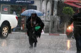 الطقس: أجواء شديدة البرودة وماطرة