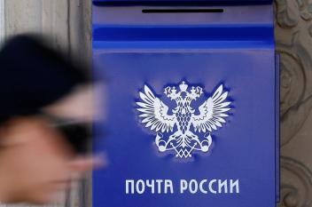 """فيروس """"الفدية"""" يضرب هيئة البريد الروسية"""